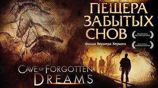 Пещера забытых снов / Документальный фильм про пещеру Шове