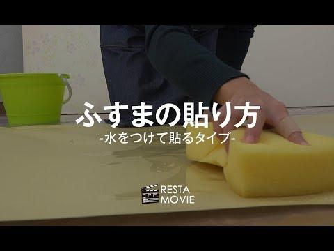 DIY|ふすまの貼り方水をつけて貼るタイプ RESTA