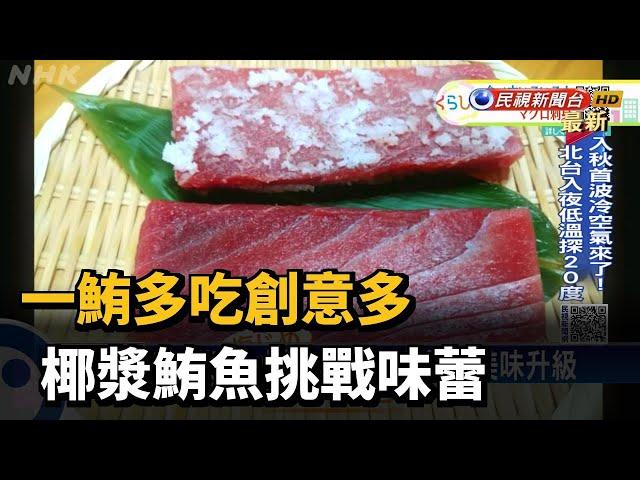 一鮪多吃創意多  椰漿鮪魚挑戰味蕾-民視台語新聞
