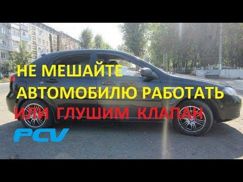 Не мешайте автомобилю работать или глушим клапан PCV