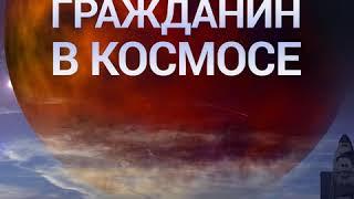 Роберт Шекли – Гражданин в космосе (сборник). [Аудиокнига]