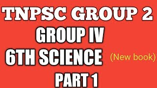 Tnpsc Group 2 & Group IV 6TH Science New book Part 1