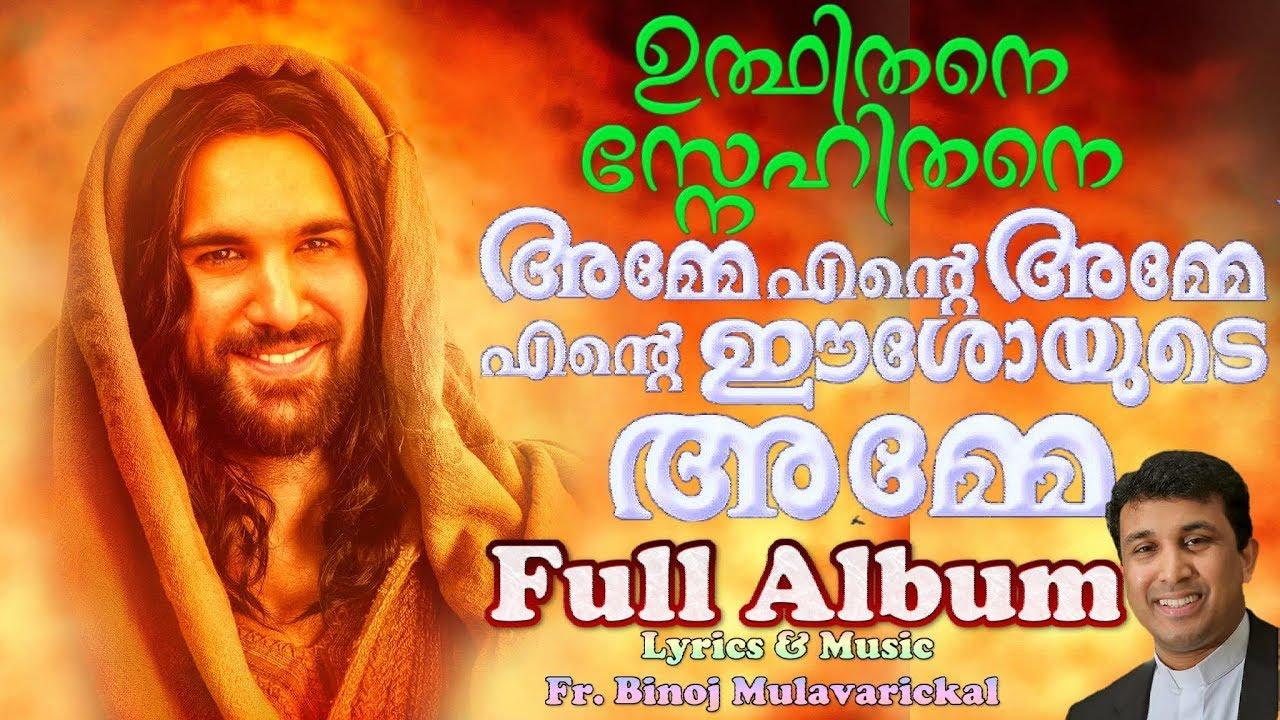 Amme Ente Amme Ente Ishoyude Amme Full Album Fr Binoj New 2018 Malayalam Christian Songs Youtube