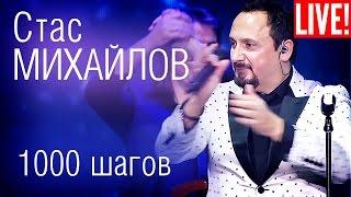 Смотреть клип Стас Михайлов - 1000 Шагов