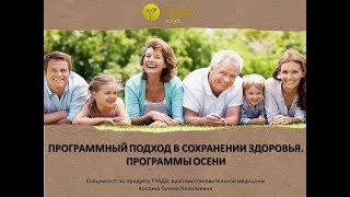 "постер к видео Программа ""Здоровое сердце"""