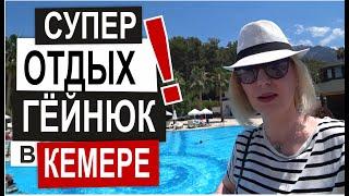 Турция ОТДЫХ В КЕМЕРЕ Отель все включено в Гёйнюк Обзор еды и пляжа Супер шоппинг Eldar Resort