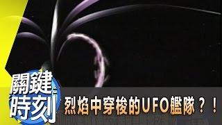 烈焰中穿梭的UFO艦隊?! 2011年 第1006集 2300 關鍵時刻