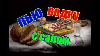 """Пью водку""""Гетьман Мазепа""""с САЛОМ и свежим луком..."""
