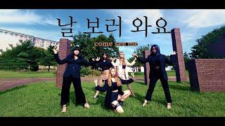 ♬[Danceteam MARIMO] AOA – 날 보러 와요 (Come See Me). | Music Vid…