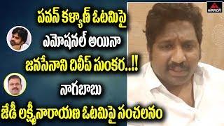 Janasena Leader Kalyan Dilip Sunkara Emotional On Pawan Kalyan Defeat | Nagababu | Mirror TV