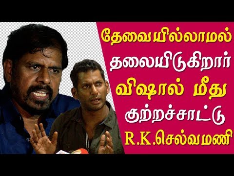 Vishal is involving too much R.K. Selvamani re-elected FEFSI president slams vishal tamil news live    R.K. Selvamani was re-elected as the president of the Film Employees Federation of South India (FEFSI) in elections for office-bearers held in the city, on Sunday. Elections were held for the posts of president, secretary, treasurer, five vice-presidents and deputy secretaries. In the elections, 66 office-bearers, of various film employee associations affiliated to FEFSI, cast their votes.  FEFSI, FEFSI union, vishal, R.K. Selvamani, Selvamani   More tamil news tamil news today latest tamil news kollywood news kollywood tamil news Please Subscribe to red pix 24x7 https://goo.gl/bzRyDm  #tamilnewslive sun tv news sun news live sun news