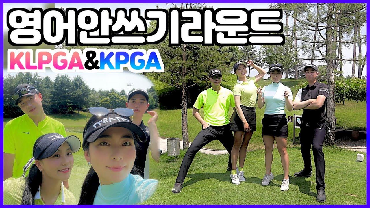 영어 쓰면 채뺏긴다! 영어 안쓰면서 골프 플레이가 가능할까? 솔모로cc golf l golfer l klpga l kpga