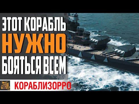 РАНГОВАЯ ИМБА! БЫЛ В ШОКЕ ОТ ЭТОГО БОЯ ⚓ World Of Warships