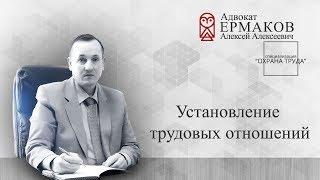 видео Образец искового заявления о восстановлении на работе, иск о восстановлении на работе