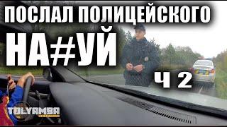 Водитель копу: СЕЛ В МАШИНУ И СЪЕ**ЛСЯ ОТСЮДА!! ч 2