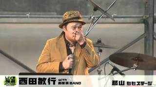 211/9/17(土)LIVE福島SUPER野馬追@郡山より阿武隈川で遊んだ話と「あの...
