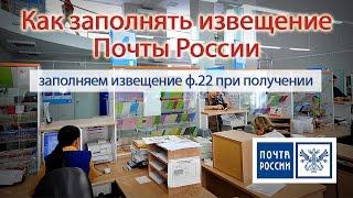 КАК ЗАПОЛНЯТЬ ИЗВЕЩЕНИЕ ПОЧТЫ РОССИИ: заполняем почтовое извещение ф.22 ОНЛАЙН
