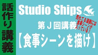 studio ships 第J回講義 食事シーンを描け❗️