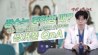 쌍꺼풀 수술 관련 댓글 다신 분들~ 이리로!!