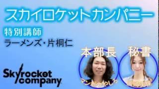 ラジオ スカイロケット カンパニー 本部長:マンボウやしろ(家城啓之) ...