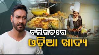Rosy's Kitchen In Bhubaneswar Receives Order From Ajay Devgn \u0026 Kajol