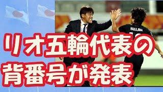 【リオ五輪】サッカーU23オリンピック日本代表メンバーの背番号が発表…背番号「10」は中島、矢島は9番に決定