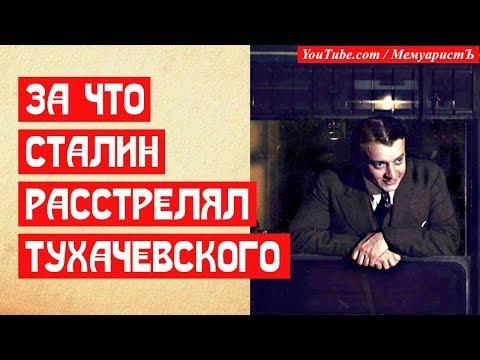 За что Сталин расстрелял Тухачевского