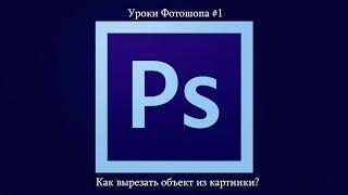 Уроки фотошопа №1 | Как вырезать объект из картинки?
