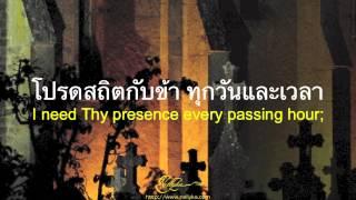 """สถิตกับข้า (""""Abide with me"""" in Thai language)  โดย Nellyka (เนลลีค่ะ)"""