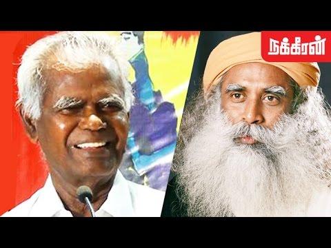 ஈஷாவை கலாய்க்கும் நல்லகண்ணு.! CPI Nallakannu Funny Speech About Jaggi Vasudev