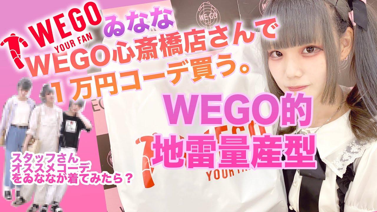【WEGO】登録者1万人目前企画!量産型女子の1万円コーデ!