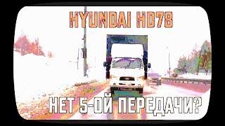 Hyundai HD78 ремонт КПП. Как снять коробку в дороге-Лайфхак!