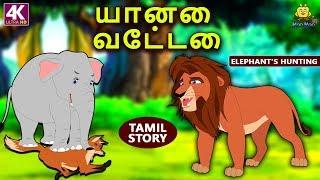 யானை வேட்டை - Elephant