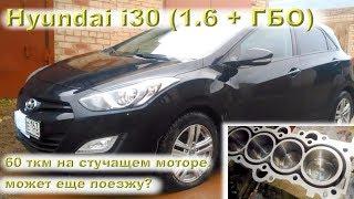 """Hyundai i30 (ГБО): """"намотал 60 тыс.км на дизелящем моторе, может еще поезжу?"""""""