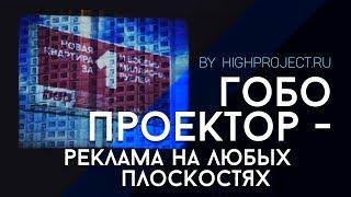 "➤ Компания ""HighProject"" провела засветку строящегося здания | High Project - обзор технологии!"