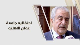 احتفاليه جامعة عمان الاهلية