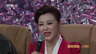 《过把瘾》 20191027 最佳拍档(十四)  CCTV戏曲