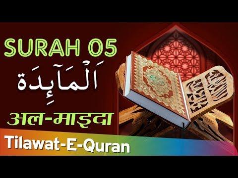 [ Heart Touching ] Tilawat-E-Quran (Arabic) | 05 | Surah Al-Maeda | सुरह अल-माइदा | Hafiz Muhammad