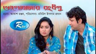 Valobasar Rongdhonu |  Farhana Mili | Amin Khan | Afzal Kabir | Bangla Natok 2017 | Rtv