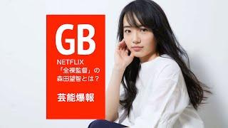 Netflix「全裸監督」の森田望智とは?