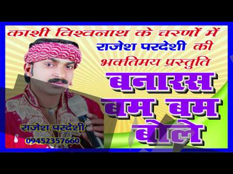 Latest Bhole Baba Bhajan Video // Banaras Bum Bum Bole // By Rajesh Pardeshi
