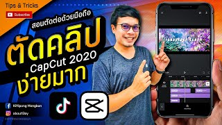 Tutorial CapCut 2020 app easy, free, no watermark | ABOUTBOY SANOM