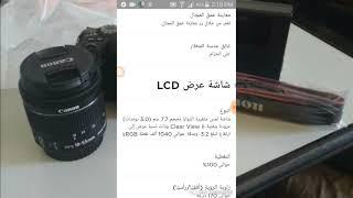 CANON EOS 200D -REBEL SL2