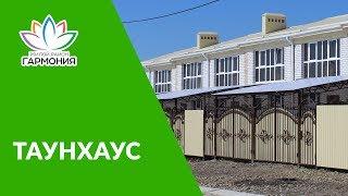 Таунхаус в «Гармонии» - видеоописание дома в 9 км от Ставрополя | обзор таунхаусов