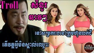 Troll ឆាវ ៗ/Openet/khmer comdy 2018/khmer joke 2018/អ៊ុយរិទ្ធីTroll ឆាវៗ/ By uyrithy-page3