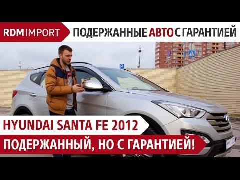 Подержанный, но с гарантией Hyundai Santa Fe 2012 г. На продаже в РДМ Импорт