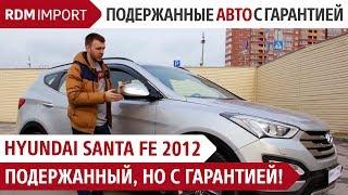 Подержанный Hyundai Santa Fe 2012, но с гарантией!  (Обзор и тест драйв авто от...)