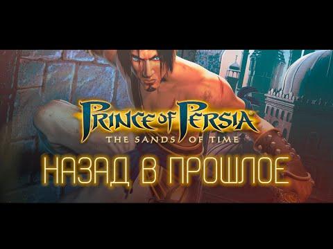 Что Было в Принц Персии Пески Времени