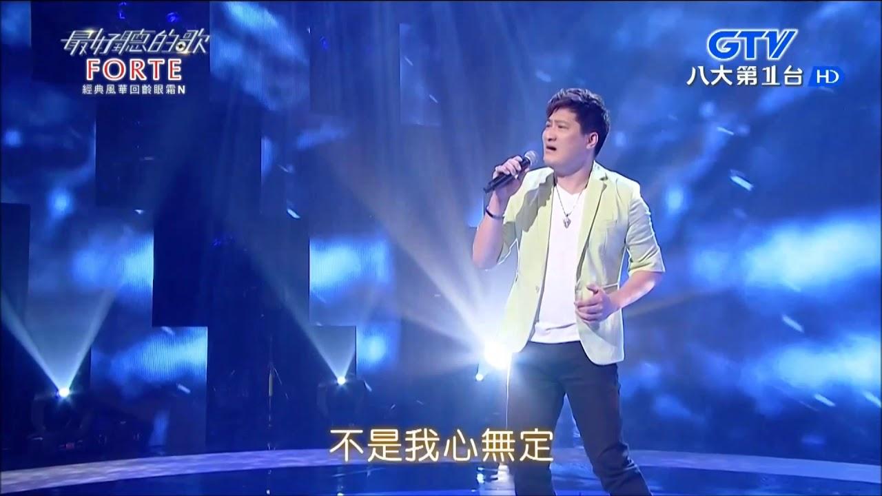 2018.05.10【最好聽的歌】楊哲 癡情癡情