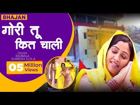 MOHANBABA KE BHAJAN---Gori Tu Kit Chali Karke Solah Shrangaar----(Rajbala & Suresh Gola)